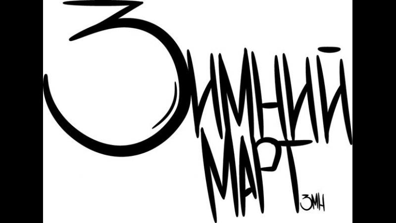 ЗИМНИЙМАРТ – Последняя встреча