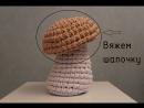 Вязание ШАПОЧКИ для грибочка корзинки из трикотажной пряжи