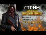 Gamanoid играет PlayerUnknowns Battlegrounds ч.2