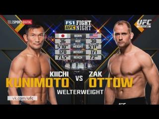 UFC Fight Night 110 Киичи Канимото vs Зак Оттоу полный бой