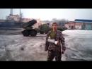 _Укропы,это вам за мирных_ Покос Укропа из РСЗО ГРАД. Ополчение Новороссии(1)