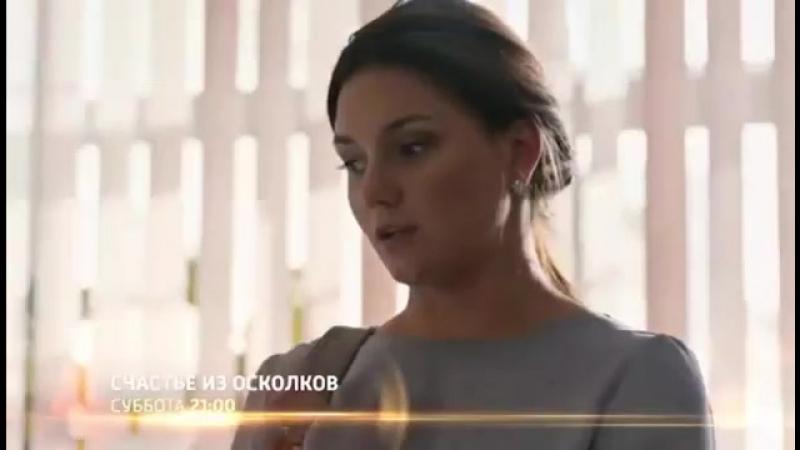 Мини-сериал Счастье из осколков (2017) Анонс