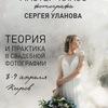 МК Теория и Практика в свадебной фотографии