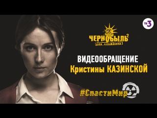 Видеообращение Кристины Казинской