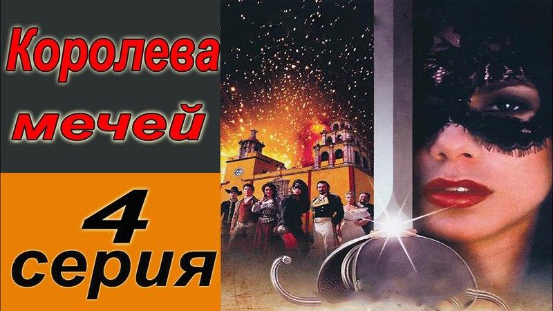 КОРОЛЕВА МЕЧЕЙ 4 серия из 22. (Приключения, боевики, вестерн)