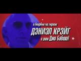 УДАЧА ЛОГАНА. Русский официальный трейлер