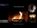 Открытые чтения книги Что есть душа - Главы 1-3
