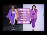PANTONE-главный цвет 2018 -УЛЬТРАФИОЛЕТ.