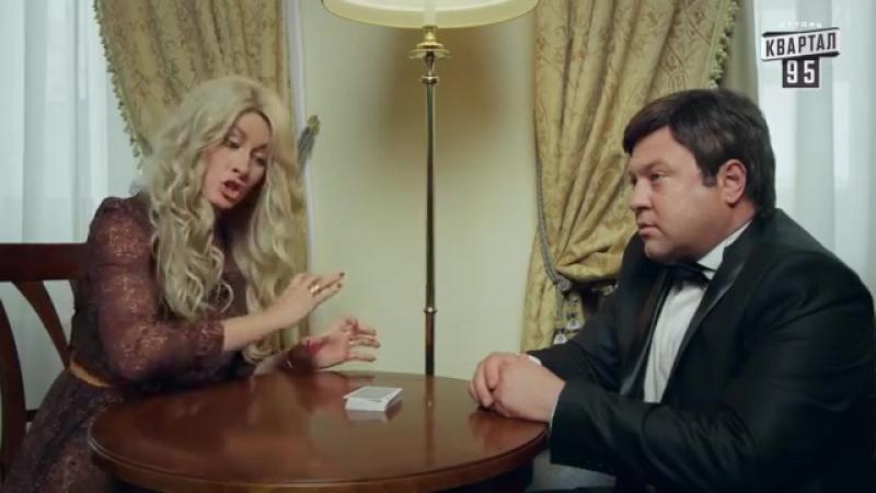 Джэймс Бонд с Верой Брежневой _ Пороблено в Украине, пародия 2015