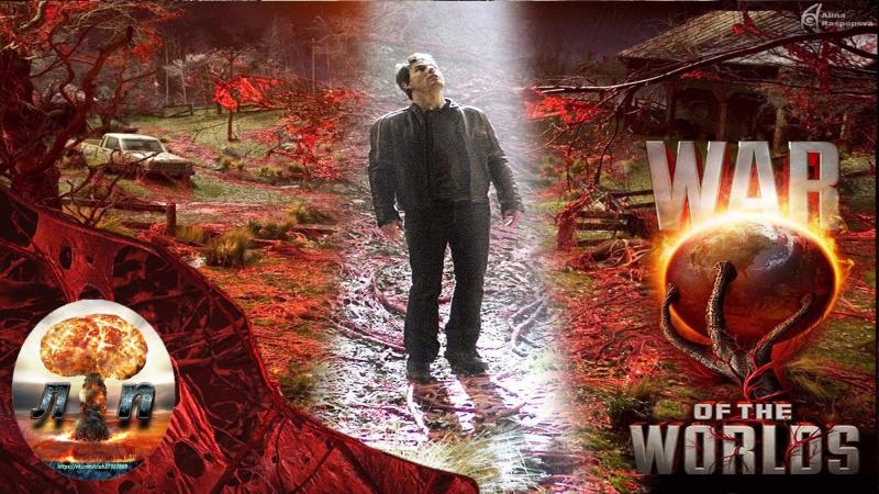 Война миров / War of the Worlds (2005) 720HD
