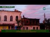 Пожар в Валдае. Последствия (03.08.2017 г.)