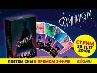 Стрим по игре Сомникум с Константином Домашевым + розыгрыш!