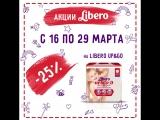Акции Libero 16-29 марта