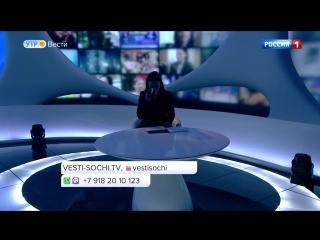 Вести Сочи 25.10.2017 8:35
