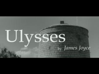 Улисс / ulysses (джеймс джойс) (1967) джозеф стрик, фред хайнс (перевод)