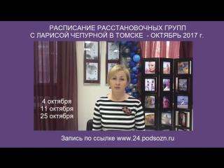 Расписание расстановочных групп в Томске с Ларисой Чепурной