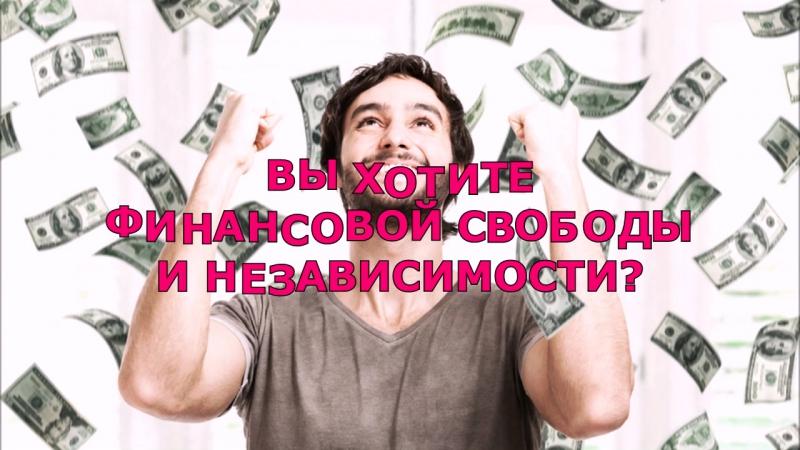 Деньги в дом (Аллеейя Лидия Шартон)
