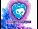 Онлайн видеонаблюдение в Москве