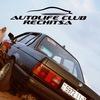AutoLife Club Rechitsa
