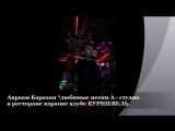 Авраам Карахан *любимые песни А-студио в ресторане караоке клубе Куршевель