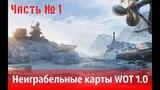 Неиграбельные карты WOT 1.0   Часть первая   HD Карты   World of tanks 1.0
