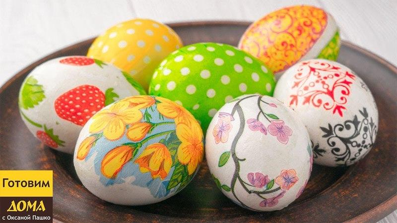 Необычные Яйца на Пасху! 🥚😊 Очень просто и Очень красиво!