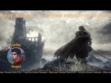 Прохождение Dark Souls 3. 12 боссов сдохли.