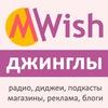MWish - джинглы