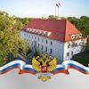 Представительство МИД России в Калининграде