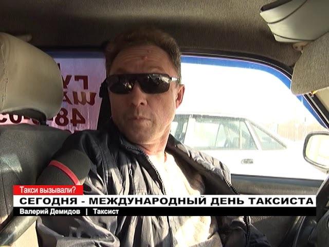 Таксисты всего мира отмечают свой профессиональный праздник