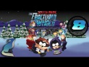 South Park: The Fractured But Whole. Прохождение 8 - Стриптиз бар