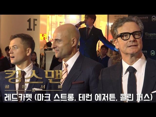 '킹스맨:골든서클' 내한 레드카펫 (마크 스트롱, 콜린 퍼스, 태런 에저튼)