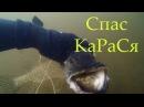 Убил щуку - спас карася! Подводная рыбалка на реке!