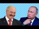 Лукашэнка пажартаваў над Пуціным аб атручванні шпіёнаў Шутка лукашенко об отравлении шпионов Белсат