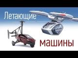 Ездить и летать Авто-автожир PAL-V и электрорободрон Pop Up Next в Женеве