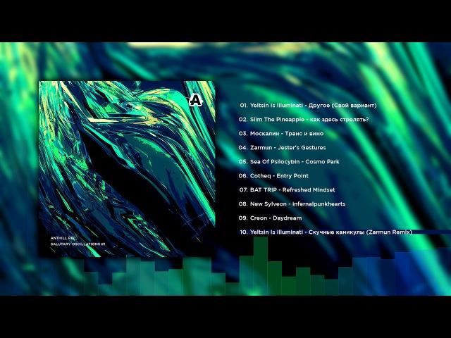 Yeltsin Is Illuminati - Скучные каникулы (Zarmun Remix) » Freewka.com - Смотреть онлайн в хорощем качестве