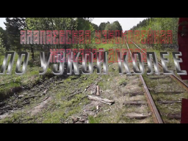 Алапаевская узкоколейная железная дорога. Конец пути