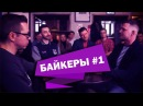 БАЙКЕРЫ №1. Юрий Семин напал на комментатора Матч ТВ