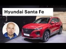 Новый Санта Фе 2018 самый модный кроссовер из Кореи. Обзор Hyundai Santa Fe New