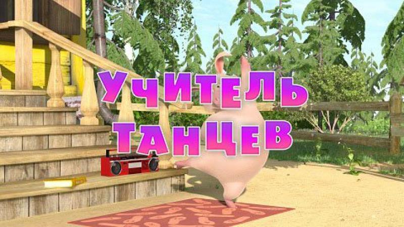 Маша и Медведь • Серия 46 - Учитель Танцев