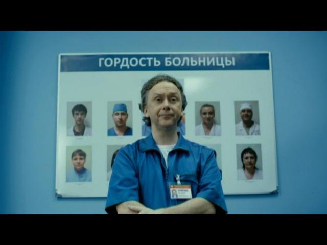 Интерны, 2 сезон, 52 серия