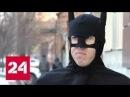 Бэтмен из Химок превысил служебные полномочия - Россия 24