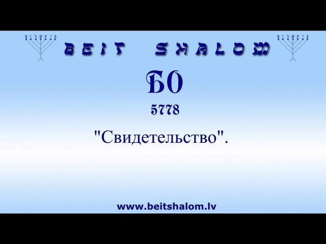 «БО» 5778 — Свидетельство в общине BEIT SHALOM г.Рига