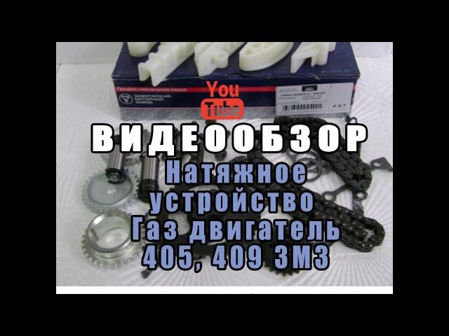 Натяжное устройство Газ двигатель 405, 409 ЗМЗ