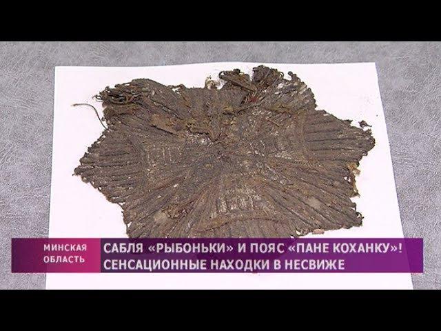 Сабля «Рыбоньки» и пояс «Пане Коханку». Артефакты Радзивиллов в Несвиже