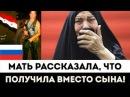 Мать российского наемника рассказала о компенсации после его гибели в Сирии