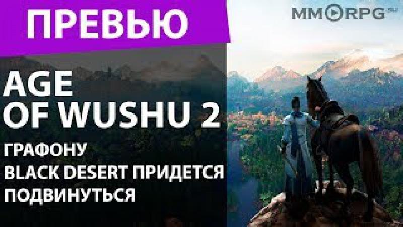 Age of Wushu 2. Графону Black Desert придётся подвинуться. Превью