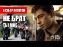 Мотобратство Погоня за автомобилем Гонщики на трассе Разбор полётов №15