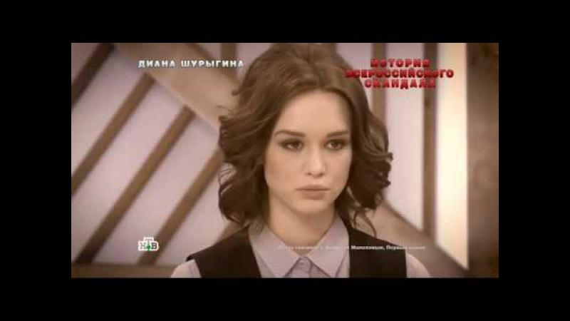 ДИАНА ШУРЫГИНА НА НТВ Новые русские сенсации ЧАСТЬ 2