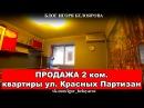 Продажа двухкомнатной квартиры в Краснодаре, ул Красных Партизан